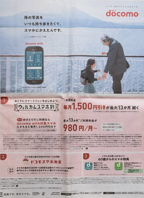 NTT Docomo - Advertising and Commercial Photographer in Japan - Ippei and Janine Photography