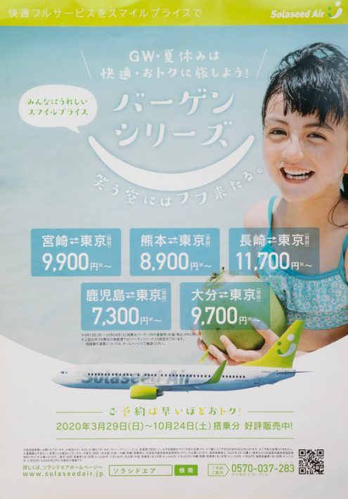Advertising and Commercial Photographer in Japan - Ippei and Janine Photography
