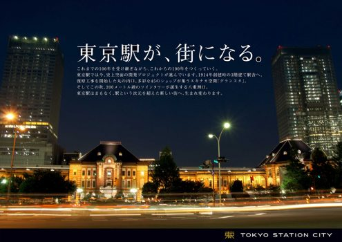 Japan Railway - Advertising and Commercial Photographer in Japan - Ippei and Janine Photography